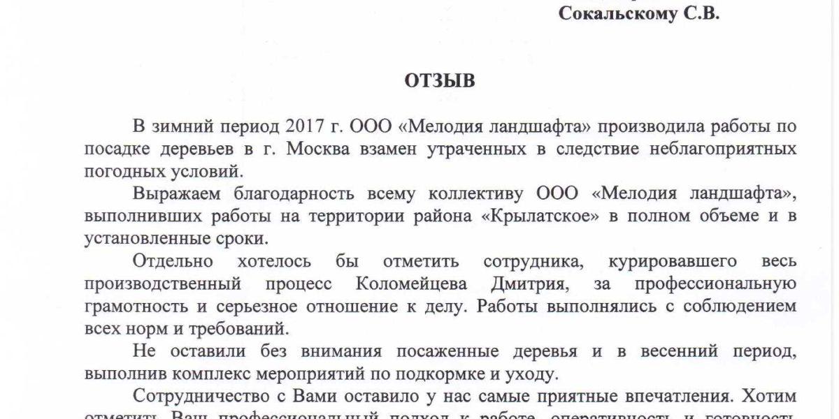 Чистяков А.О.