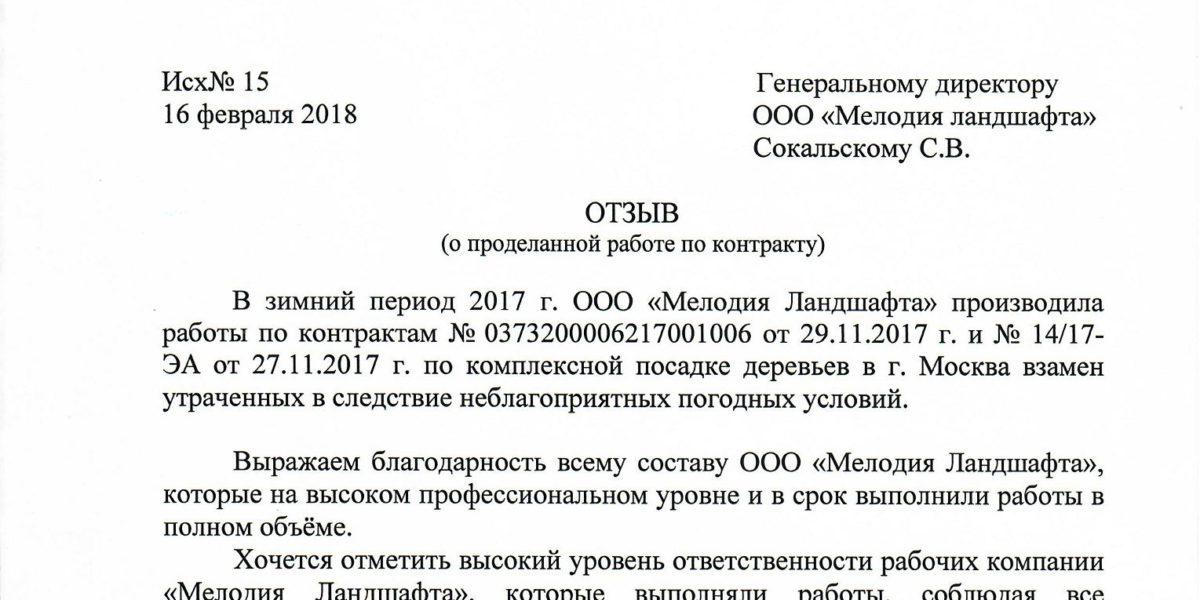 Варфоломеев Н.Г.
