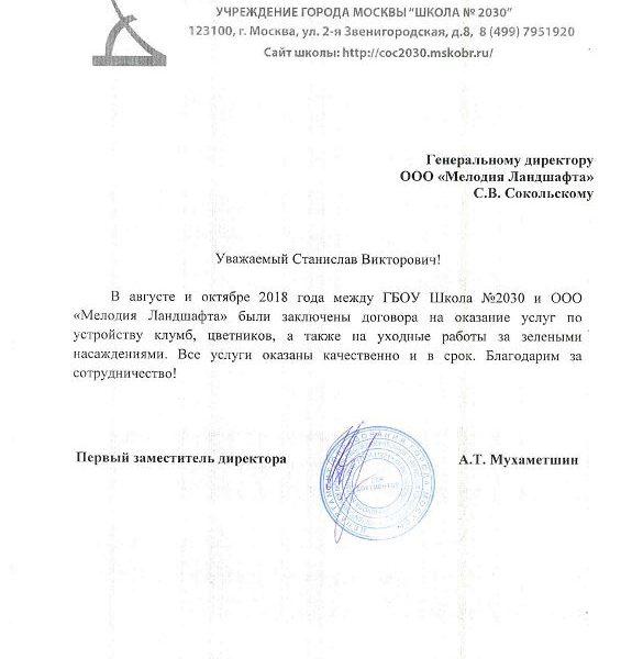 А.Т. Мухаметшин