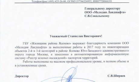 С.В.Ширяев